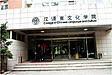 Das College of Chinese Language and Culture